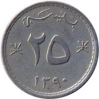 reverse of 25 Baīsah - Said bin Taimur (1970) coin with KM# 39 from Oman. Inscription: بيسة ٢٥ ١٣٩٠