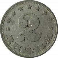 reverse of 2 Dinara - FNR legend (1953) coin with KM# 31 from Yugoslavia. Inscription: 2 ДИНАРА 1953