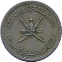 obverse of 5 Baisah - Said bin Taimur (1962) coin with KM# 33 from Oman. Inscription: سعيد بن تيمور سلطان مسقط وعمان