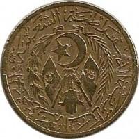 obverse of 20 Centimes (1964) coin with KM# 98 from Algeria. Inscription: الجمهورية الجزائرية الديمقراطية الشعبية