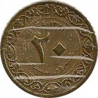 reverse of 20 Centimes (1964) coin with KM# 98 from Algeria. Inscription: 1964-۱٢٨٢ ٢٠ عشرون سنتيما