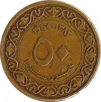 reverse of 50 Centimes (1964) coin with KM# 99 from Algeria. Inscription: 1964-١٢٨٢ ٥٠ سنتيما