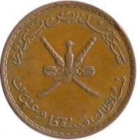 obverse of 10 Baisah - Said bin Taimur (1970) coin with KM# 38 from Oman. Inscription: سعيد بن تيمور سلطان مسقط وعمان