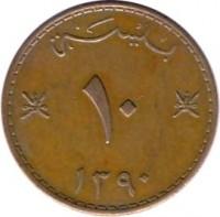 reverse of 10 Baisah - Said bin Taimur (1970) coin with KM# 38 from Oman. Inscription: بيسة ١٠ ١٣٩٠