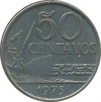 reverse of 50 Centavos (1970 - 1975) coin with KM# 580a from Brazil. Inscription: 50 CENTAVOS 1970