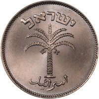 obverse of 100 Prutah (1955) coin with KM# 14 from Israel. Inscription: ישראל اسرائيل
