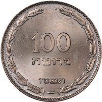 reverse of 100 Prutah (1955) coin with KM# 14 from Israel. Inscription: 100 פרוטה תשט'ו