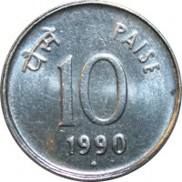 reverse of 10 Paise (1988 - 1998) coin with KM# 40 from India. Inscription: पस 10 PAISE 1990