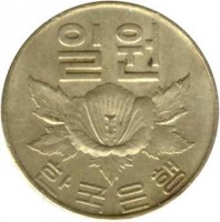 obverse of 1 Won (1966 - 1967) coin with KM# 4 from Korea. Inscription: 일원 한국은행