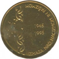 reverse of 5 Tolarjev - 50th Anniversary of Defeat of Fascism (1995) coin with KM# 22 from Slovenia. Inscription: ZMAGA NAD NACIZMOM IN FAŠIZMOM 1945 1995