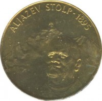 reverse of 5 Tolarjev - Centennial of Erection of Aljaž Tower (1995) coin with KM# 26 from Slovenia. Inscription: ALJAŽEV STOLP - 1895