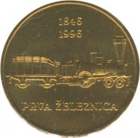 reverse of 5 Tolarjev - 100 Years of First Railway in Slovenia (1996) coin with KM# 29 from Slovenia. Inscription: 1846 1996 PRVA ŽELEZNICA