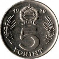 reverse of 5 Forint - Lajos Kossuth - Larger (1971 - 1982) coin with KM# 594 from Hungary. Inscription: 19 71 BP. 5 FORINT