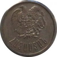 obverse of 10 Luma (1994) coin with KM# 51 from Armenia. Inscription: ՀԱՅԱՍՏԱՆ