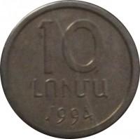 reverse of 10 Luma (1994) coin with KM# 51 from Armenia. Inscription: 10 ԼՈՒՄԱ 1994