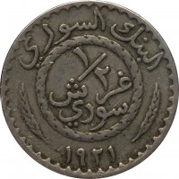 obverse of 1/2 Piastre (1921) coin with KM# 68 from Syria. Inscription: البنك السوري ١/٢ قرش سوري ١٩٢١