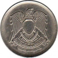 obverse of 10 Piastres (1972) coin with KM# 430 from Egypt. Inscription: جمهورية مصر ألعربيه