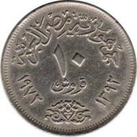 reverse of 10 Piastres (1972) coin with KM# 430 from Egypt. Inscription: جمهورية مصر ألعربيه ١٠ قروش ١٣٩٢ ١٩٧٢