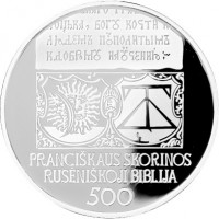 reverse of 20 Euro - 500th Anniversary of Francysk Skaryna's Ruthenian Bible (2017) coin from Lithuania. Inscription: PRANCIŠKAUS SKORINOS RUSĖNIŠKOJI BIBLIJA 500