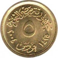 reverse of 5 Piastres (2004) coin with KM# 941 from Egypt. Inscription: الجمهورية مصر العربية ٥ قروش ١٤٢٥ ٢٠٠٤