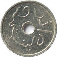 obverse of 5 Sen (1951 - 1954) coin with KM# 5 from Indonesia. Inscription: إندونيسيا