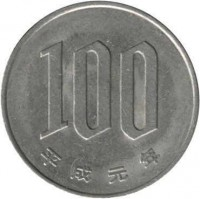 reverse of 100 Yen - Heisei (1989 - 2015) coin with Y# 98 from Japan. Inscription: 100