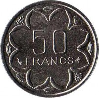 reverse of 50 Francs (1976 - 2003) coin with KM# 11 from Central Africa (BEAC). Inscription: 50 FRANCS B
