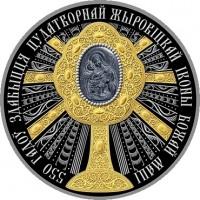 550 ГАДОЎ ЗДАБЫЦЦЯ ЦУДАТВОРНАЙ ЖЫРОВІЦКАЙ ІКОНЫ БОЖАЙ МАЦІ.