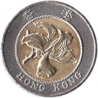 obverse of 10 Dollars (1993 - 1995) coin with KM# 70 from Hong Kong. Inscription: 香 港 HONG KONG