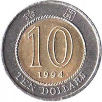 reverse of 10 Dollars (1993 - 1995) coin with KM# 70 from Hong Kong. Inscription: 拾 圓 10 1994 TEN DOLLARS