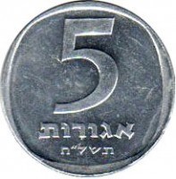 reverse of 5 Agorot (1976 - 1979) coin with KM# 25b from Israel. Inscription: 5 אגורות תשל