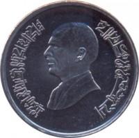 obverse of 10 Piastres - Hussein (1992 - 1996) coin with KM# 55 from Jordan. Inscription: الحسين بن طلال ملك مملكة الأردنية الهاشم
