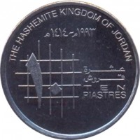 reverse of 10 Piastres - Hussein (1992 - 1996) coin with KM# 55 from Jordan. Inscription: THE HASHEMITE KINGDOM OF JORDAN ١٩٩٢-١٤١٢ ١٠ TEN PIASTRES عشرة قروش