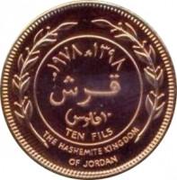 reverse of 10 Fils - Hussein (1978 - 1989) coin with KM# 37 from Jordan. Inscription: ١٣٩٨-١٩٧٨ قرش ١٠ فلوس TEN FILS THE HASHEMITE KINGDOM OF JORDAN