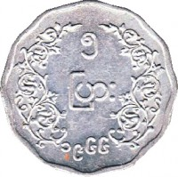 reverse of 5 Pyas - Aung San (1966) coin with KM# 39 from Myanmar.