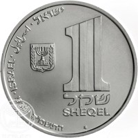 obverse of 1 Sheqel - Hanukka Lamp Series - Theresienstadt (1984) coin with KM# 144 from Israel. Inscription: اسرائيل