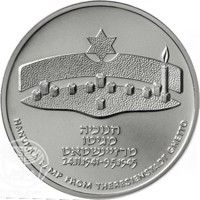 reverse of 1 Sheqel - Hanukka Lamp Series - Theresienstadt (1984) coin with KM# 144 from Israel.