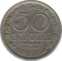 reverse of 50 Cents (1972 - 1994) coin with KM# 135 from Sri Lanka. Inscription: 50 ஐம்பது ௧தம FIFTY CENTS 1991