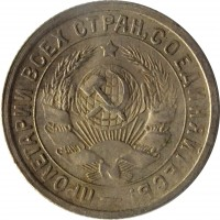 obverse of 15 Kopeks - 7 ribbons (1931 - 1934) coin with Y# 96 from Soviet Union (USSR). Inscription: ПРОЛЕТАРИИ ВСЕХ СТРАН,СОЕДИНЯИТЕСЬ!