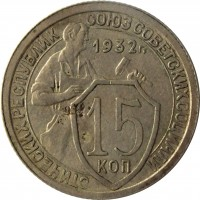 reverse of 15 Kopeks - 7 ribbons (1931 - 1934) coin with Y# 96 from Soviet Union (USSR). Inscription: СОЮЗ СОВЕТСКИХ СОЦИАЛИСТИЧЕСКИХ РЕСПУБЛ 1932 г. 15 КОП