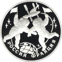 reverse of 3 Roubles - Franco-Russian Alliance (1993) coin with Y# 465 from Russia. Inscription: РОССИЯ ФРАНЦИЯ