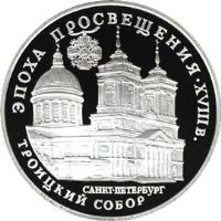 reverse of 3 Roubles - Trinity Cathedral (1992) coin with Y# 349 from Russia. Inscription: ЭПОХА ПРОСВЕЩЕНИЯ · XVIII в. САНКТ-ПЕТЕРБУРГ ТР