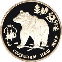 reverse of 3 Roubles - Brown Bear (1993) coin with Y# 409 from Russia. Inscription: СОХРАНИМ НАШ МИР