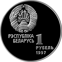 obverse of 1 Rouble - Olympics Series - Ice Hockey (1997) coin with KM# 36 from Belarus. Inscription: РЭСПУБЛIКА БЕЛАРУСЬ 1 РУБЕЛЬ 1997