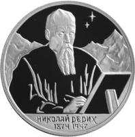 reverse of 2 Roubles - Nicholas Roerich (1999) coin with Y# 650 from Russia. Inscription: НИКОЛАЙ РЕРИХ 1874 1947