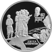 reverse of 2 Roubles - Human Deeds (1999) coin with Y# 651 from Russia. Inscription: 1874 1947 НИКОЛАЙ РЕРИХ ДЕЛА ЧЕЛОВЕЧЕСКИЕ