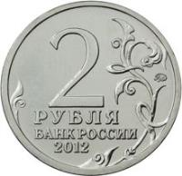 reverse of 2 Roubles - Emperor Alexander I (2012) coin with Y# 1407 from Russia. Inscription: 2 РУБЛЯ БАНК РОССИИ 2012