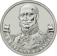 obverse of 2 Roubles - Barclay de Tolly (2012) coin with Y# 1393 from Russia. Inscription: М.Б.БАРКЛАЙ ДЕ ТОЛЛИ