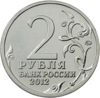 reverse of 2 Roubles - Barclay de Tolly (2012) coin with Y# 1393 from Russia. Inscription: 2 РУБЛЯ БАНК РОССИИ 2012