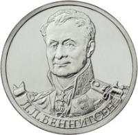 obverse of 2 Roubles - Leonty Bennigsen (2012) coin with Y# 1395 from Russia. Inscription: Л.Л.БЕННИГСЕН